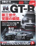 Hyper Rev Magazine Volume No. 179 Nissan GT-R